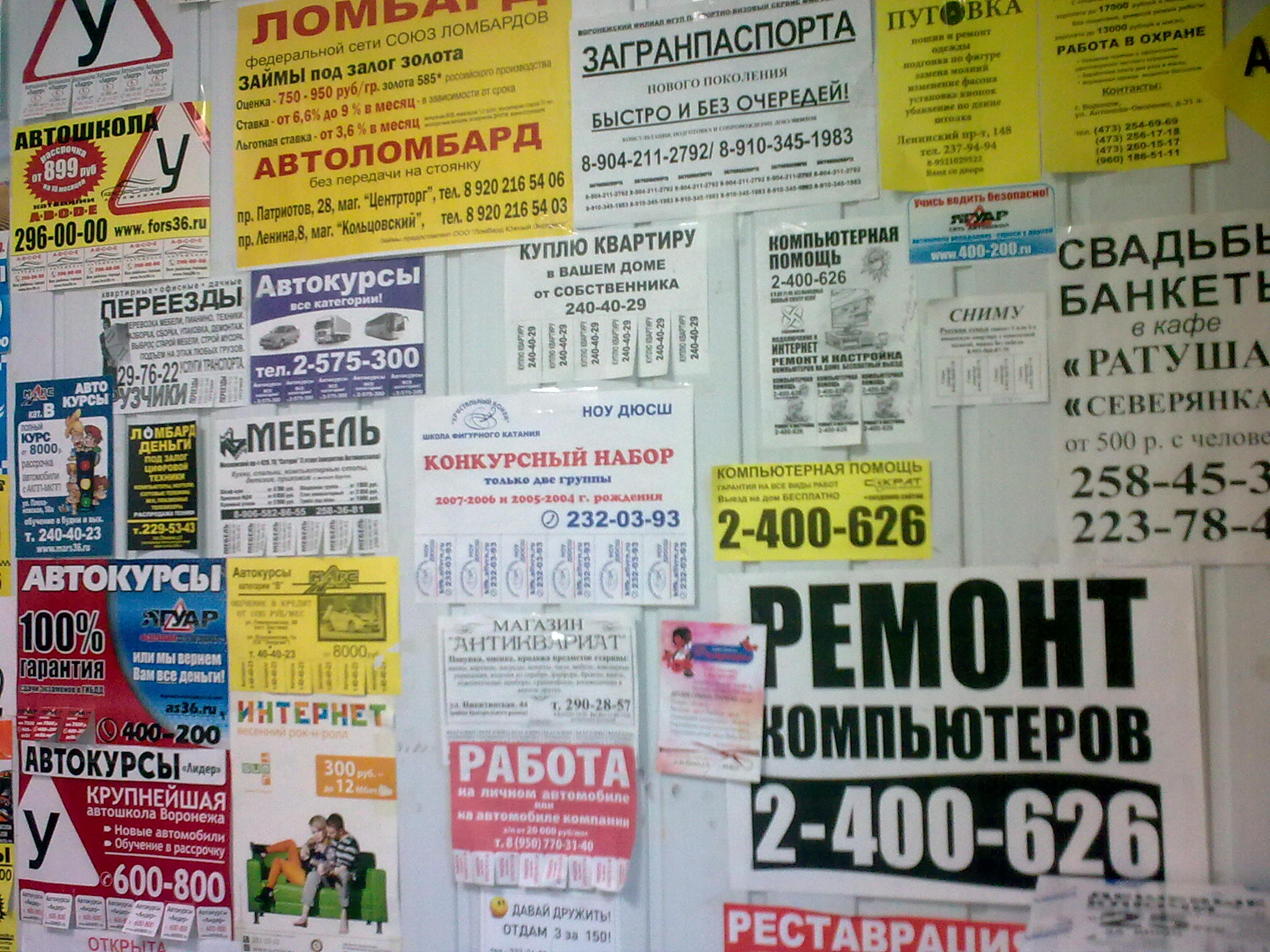Расклейка листовок и объявлений в Рязани